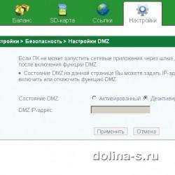 E5832 настройки DMZ
