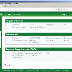 E5832s Web-интерфейс