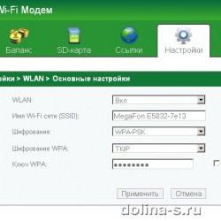 E5832 настройки Wi-Fi
