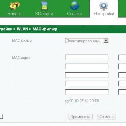 E5832 фильтрация по MAC-адресу