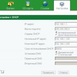 E5832 настройки DHCP